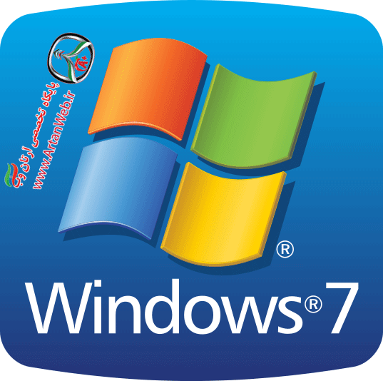 http://up.artanweb.ir/up/artanweb/Amozesh/Windows_7/windows-7.png