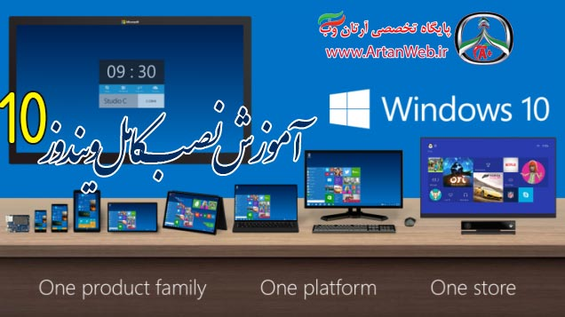 http://up.artanweb.ir/up/artanweb/Amozesh/windows_10/Windows10-artan.jpg