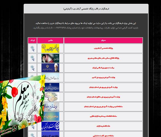 http://up.artanweb.ir/up/artanweb/Farhanghiyan/Farhanghian.jpg
