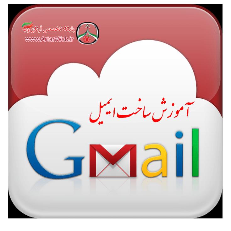 http://up.artanweb.ir/up/artanweb/Installing-Email-Gmail-www.artanweb.ir.png