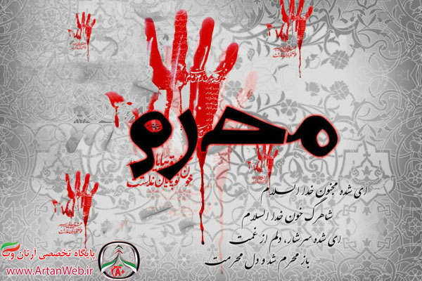 http://up.artanweb.ir/up/artanweb/Moharram.png