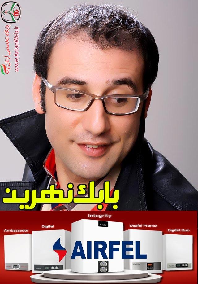 http://up.artanweb.ir/up/artanweb/Music/Babak-Nahrein-Airfel.jpg