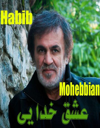 http://up.artanweb.ir/up/artanweb/Music/Habib-Mohebbian-Eshghe%20khodaei.jpg