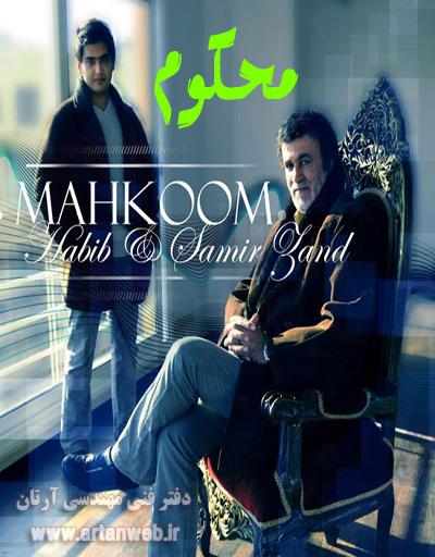 http://up.artanweb.ir/up/artanweb/Music/Habib-Mohebbian-Mahkom.jpg