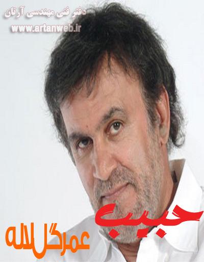 http://up.artanweb.ir/up/artanweb/Music/Habibe-Mohebiyan-omre-gol-l.jpg