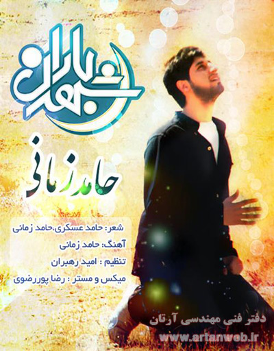 http://up.artanweb.ir/up/artanweb/Music/Hamed-Zamani-ShahreBaran.jpg