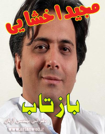 http://up.artanweb.ir/up/artanweb/Music/Majid-Akhshayi-Baztab.jpg