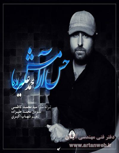 http://up.artanweb.ir/up/artanweb/Music/Mohammad-Alizadeh-Hesse-Ara.jpg