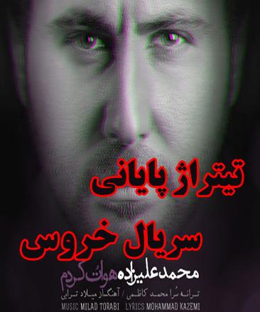 http://up.artanweb.ir/up/artanweb/Music/Mohammad-Alizadeh.jpg