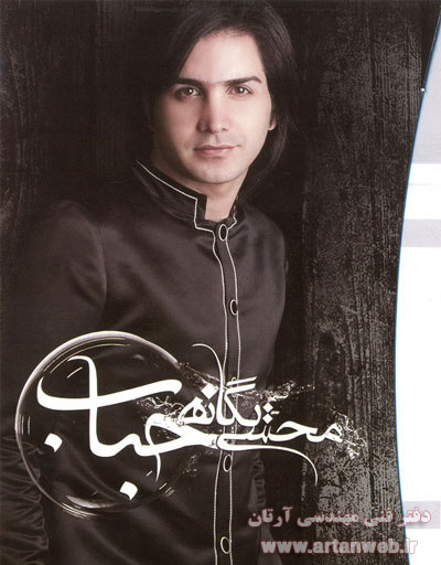 http://up.artanweb.ir/up/artanweb/Music/Mohsen-Yegane.jpg