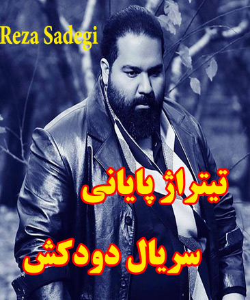 http://up.artanweb.ir/up/artanweb/Music/Reza-Sadeghi-Doodkesh.jpg