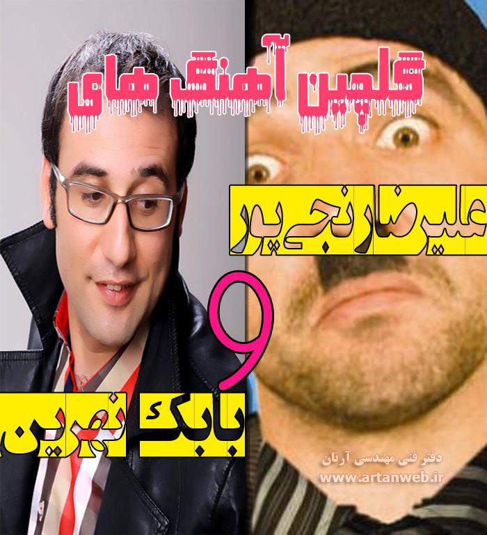 http://up.artanweb.ir/up/artanweb/Music/babak_va_alireza/samad_va_mash_esmaeil.jpg