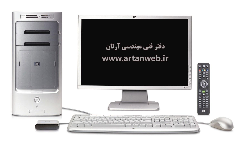 http://up.artanweb.ir/up/artanweb/Pictures/Computer.jpg