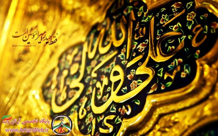 http://up.artanweb.ir/up/artanweb/magale/emam_ali/emam-ali.jpg