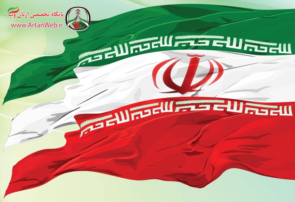 http://up.artanweb.ir/up/artanweb/magleh/Parcham-Iran-Artan.jpg