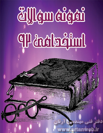 http://up.artanweb.ir/up/artanweb/nemone_soal/Nemone_Soale_Estekhdami_2.jpg