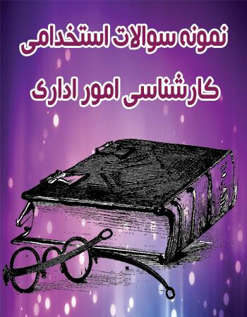 http://up.artanweb.ir/up/artanweb/nemone_soal/nemone_soal_edari.jpg_.jpg