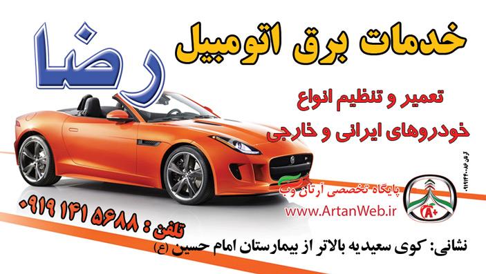 http://up.artanweb.ir/up/artanweb/tarhe_laye_baz/kart_visit/Khadamate-barg-otomobile-reza-www.artanweb.jpg