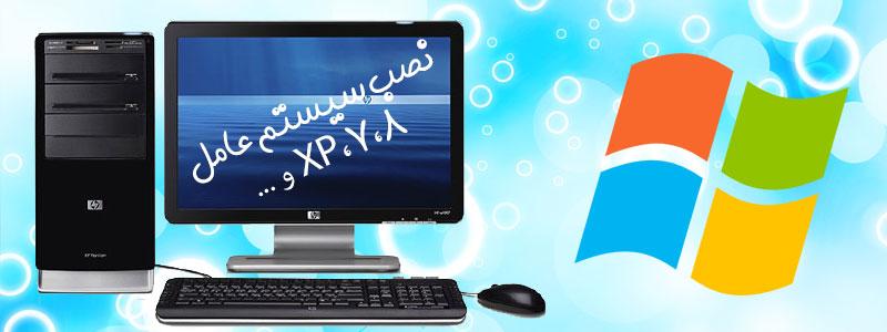 نصب سیستم عامل برای کامپیوتر و لپ تاپ