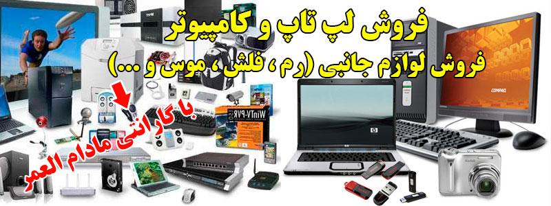فروش لپ تاپ و کامپیوتر/ فروش لوازم جانبی (رم ، فلش ، موس و ...) با گارانتی مادام العمر