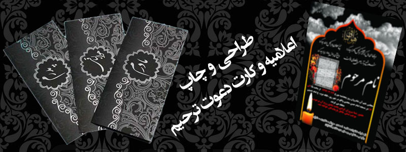 طراحی و چاپ اعلامیه و کارت دعوت ترحیم