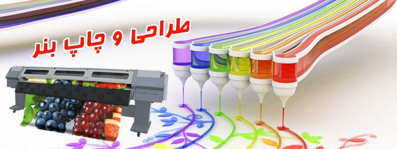 طراحی و چاپ بنر