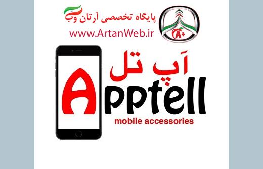 http://up.artanweb.ir/view/2121139/Aptel-Artanweb.jpg