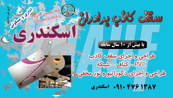 http://up.artanweb.ir/view/2305509/Sagfe-Kazeb-Baradarne-Eskandari-www.artanweb.ir.jpg