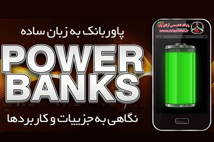 http://up.artanweb.ir/view/2320623/power-bank-artanweb.ir.jpg