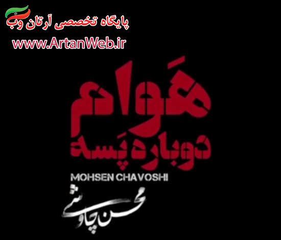 http://up.artanweb.ir/view/2325922/Mohsen-Chavoshi---Havam-Dobare-Pase-Artanweb.ir.jpg