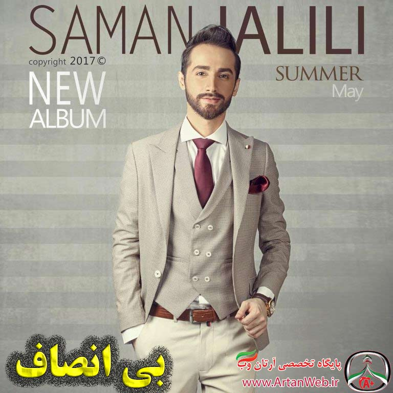 http://up.artanweb.ir/view/2345341/Saman-Jalili---Bi-Ensaf.jpg