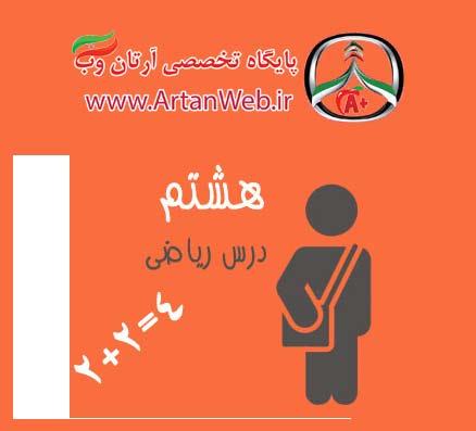 http://up.artanweb.ir/view/2348033/Riyazi-Payeye-Hashtom-www.artanweb.ir.jpg
